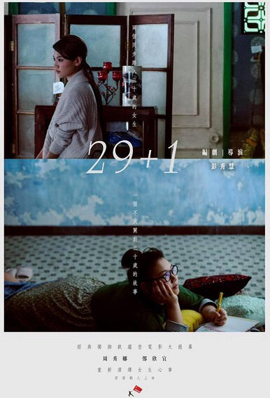 29+1 Movie Poster, 2016 Hong Kong film