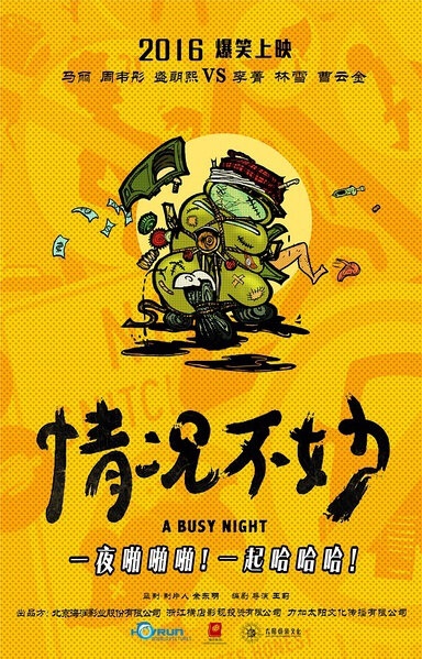 A Busy Night Movie Poster, 2016 Chinese film