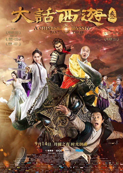 A Chinese Odyssey Part Three Movie Poster, 大话西游3 2016 Chinese film