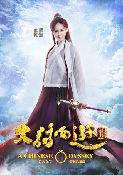 A Chinese Odyssey Part Three Movie Poster, 2016 Chinese film
