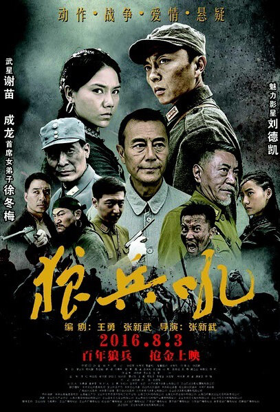 A Roar of Wolf Troops Movie Poster, 2016 Chinese film
