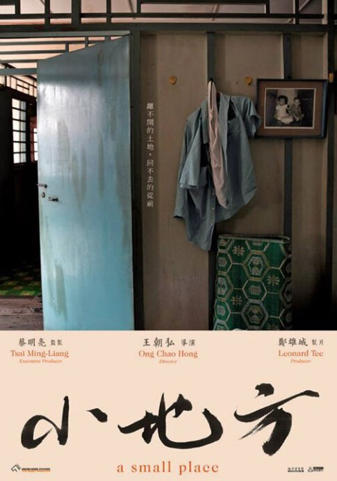A Small Place Movie Poster, 2016 film