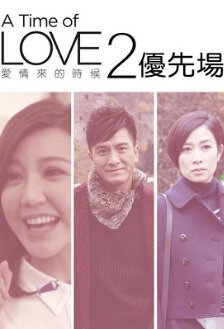 A Time of Love 2 Movie Poster, 2016 Chinese Film