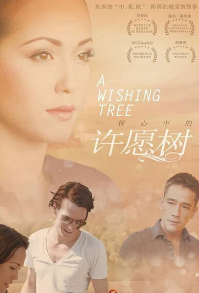 A Wishing Tree Movie Poster, 2016 Hong Kong film