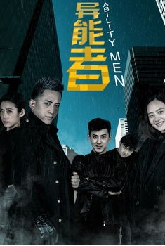 Ability Men Movie Poster, 2016 Chinese film
