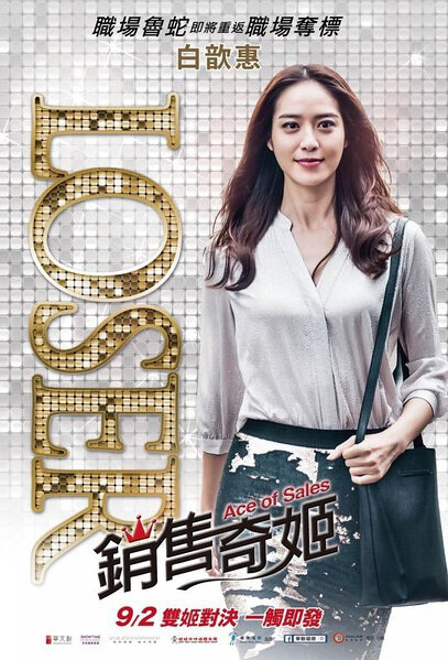 Ace of Sales Movie Poster, 2016 Taiwan film