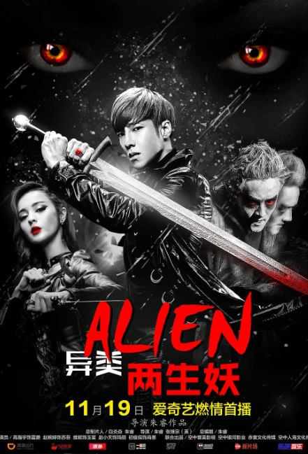 Alien 2 Movie Poster, 2016 Chinese film