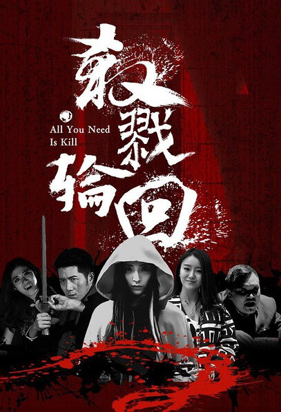 All You Need Is Kill Movie Poster, 2016 Chinese film