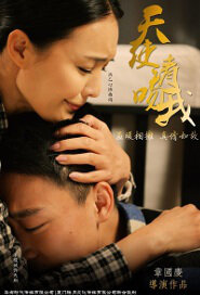 Angel Please Kiss Me Movie Poster, 2016 Chinese film
