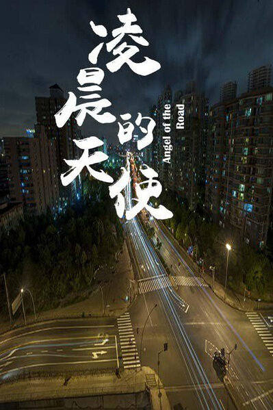 Angel of the Road Movie Poster, 2016 Chinese film