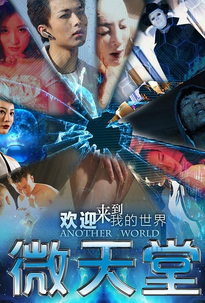 Another World Movie Poster, 2016 Chinese film