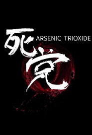 Arsenic Trioxide Movie Poster, 2016 Chinese film