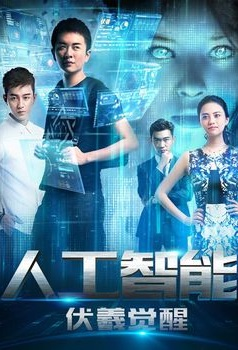 Artificial Intelligence Movie Poster, 人工智能:伏羲觉醒 2016 Chinese film
