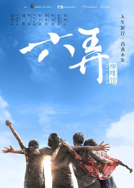 At Cafe 6 Movie Poster, 2016 Chinese Romance Movies