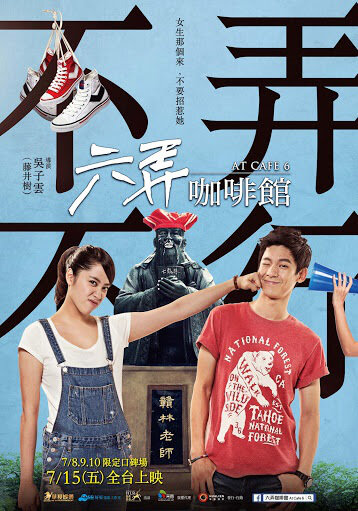 At Cafe 6 Movie Poster, 2016 Chinese film