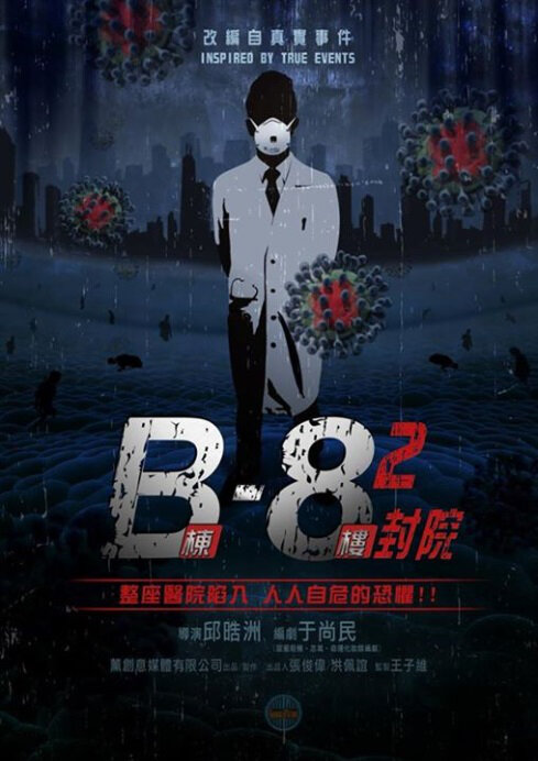 B-8F 2 Movie Poster, 2016 film