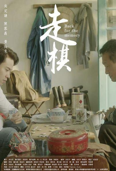 Back for the Memory Movie Poster, 2016 Chinese film