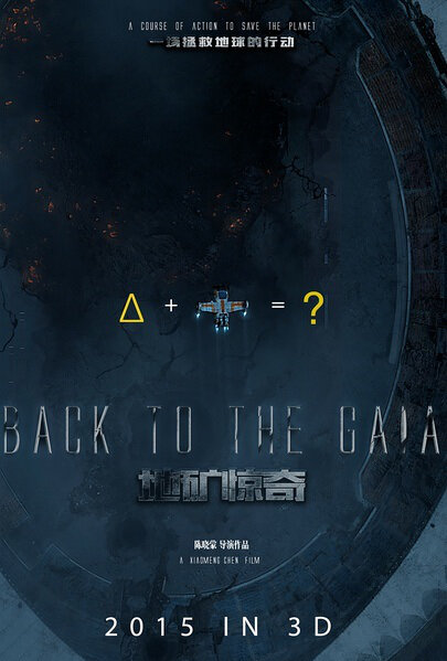 Back to the Gaia Movie Poster, 2016 Chinese film