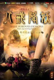 Bajie Subdues Demons Movie Poster, 2016 Chinese film