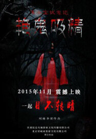 Banshee Imperius Movie Poster, 2016 Chinese film
