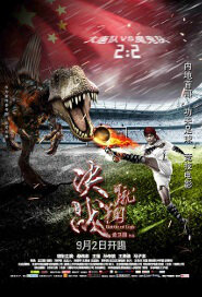 Battle of Cuju Movie Poster, 2016 Chinese film