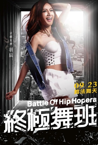 Battle of Hip Hopera Movie Poster, 2016 Chinese film