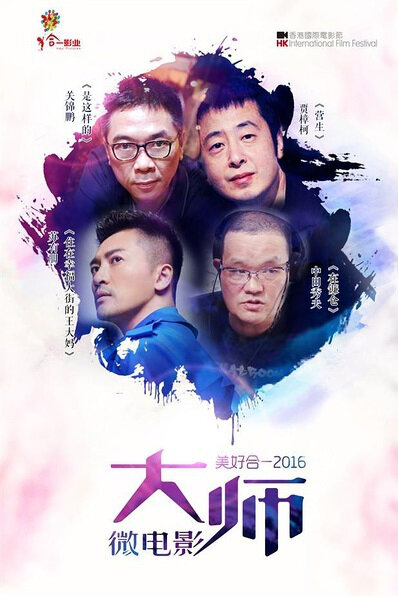 Beautiful 2016 Movie Poster, 2016 Chinese film