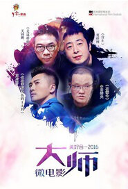 Beautiful 2016 Movie Poster, 2016 Hong Kong film