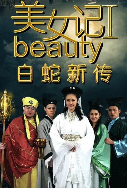 Beauty Movie Poster, 2016 Chinese film