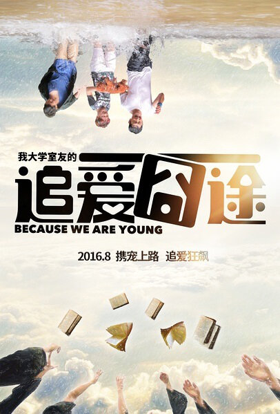 Because We Are Young Movie Poster, 2016 Chinese film