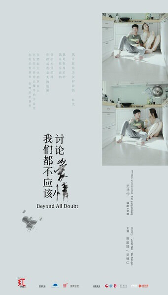 Beyond All Doubt Movie Poster, 2016 Chinese film