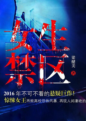 Beyond the Girl Movie Poster, 2016 Chinese film