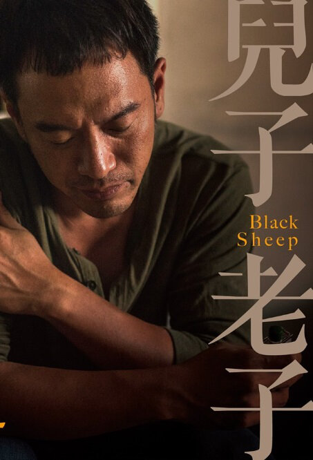 Black Sheep Movie Poster, 2016 Chinese film