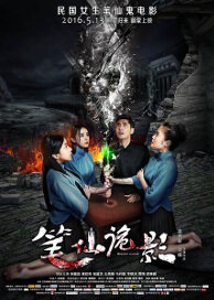 Bloody House Movie Poster, 2016 Chinese film