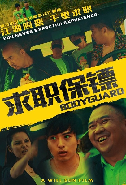 Bodyguard Movie Poster, 2016 Chinese film