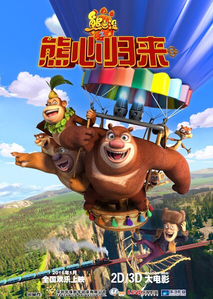 Boonie Bears 3 Movie Poster, 2016 Chinese film