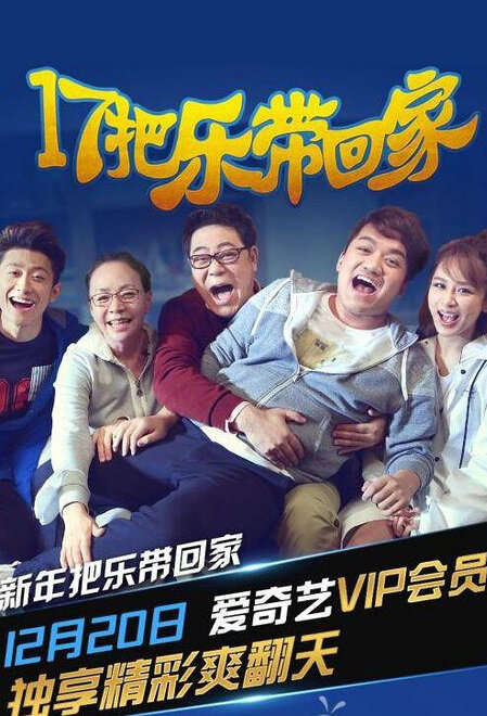 Bringing Joy Home Movie Poster, 2016 Chinese film