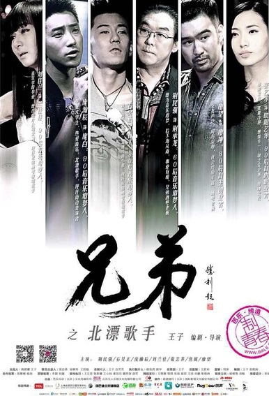 Brother Movie Poster, 兄弟之北漂歌手 2016 Chinese film