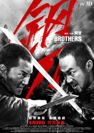 Brothers Movie Poster, 2016 Chinese film