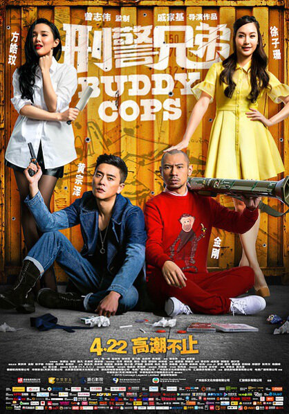 Buddy Cops Movie Poster, 2016 Chinese film