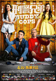 Buddy Cops Movie Poster, 2016 Hong Kong Movies
