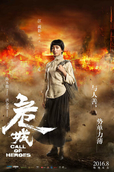 Photos from Call of Heroes (2016) - Movie Poster - 6 - Chinese Movie