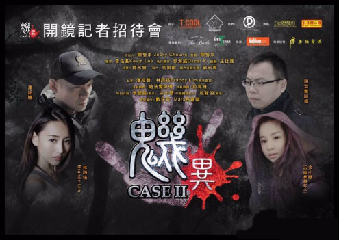 Case II Movie Poster, 2016 Chinese film