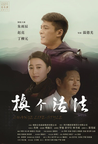 Change Life-style Movie Poster, 2016 Chinese film