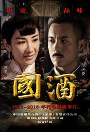Chinese Wine Movie Poster, 2016 Chinese film