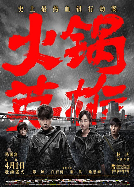 Chongqing Hot Pot Movie Poster, 2016 Chinese film