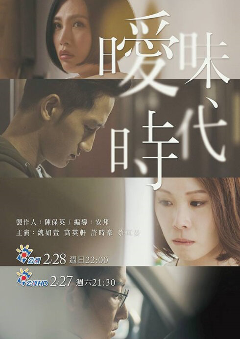 Close Movie Poster, 2016 Taiwan film