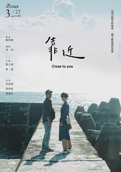 Close to You Movie Poster, 2016 Chinese film