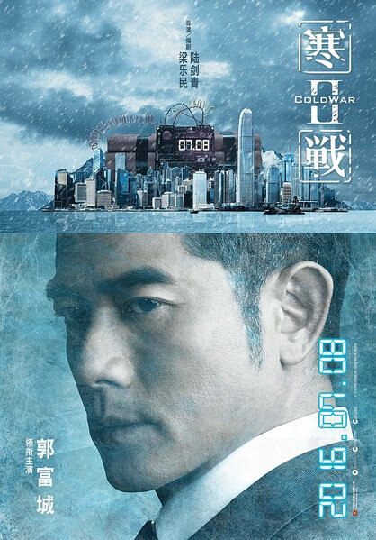 Cold War 2 Movie Poster, 2016 Chinese film