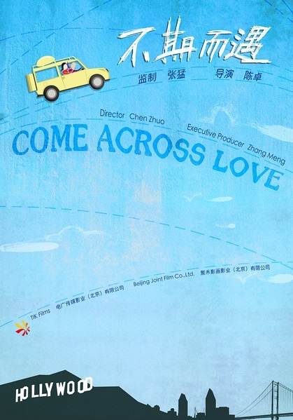 Come Across Love Movie Poster, 2016 Chinese film